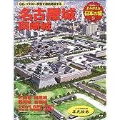 よみがえる日本の城 (3) (歴史群像シリーズ)