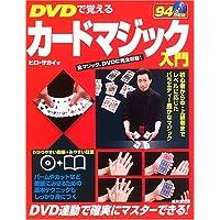 DVDで覚えるカードマジック入門