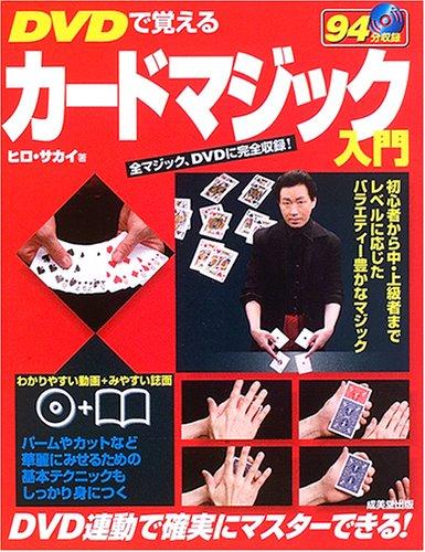 DVDで覚えるカードマジック入門の詳細を見る