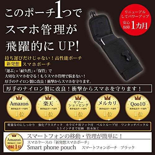 【安心の1ヵ月保障】持ち運びに便利な高機能スマートフォン収納ポーチ iPhone7 iPhone6 Plusなど5.5インチまで収納可能!!iPhone6 Plus、iphone6s、iphone6s plus、 SONY Lumia 950、Galaxy Not4、Xperia、Nexus、ガラケー