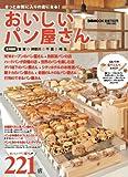 おいしいパン屋さん 首都圏版 (ぴあMOOK) 画像