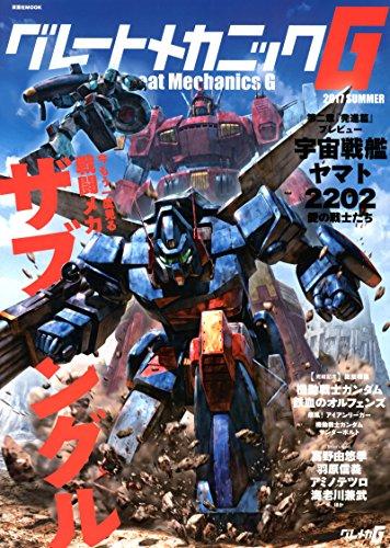 グレートメカニックG 2017SUMMER (双葉社MOOK)