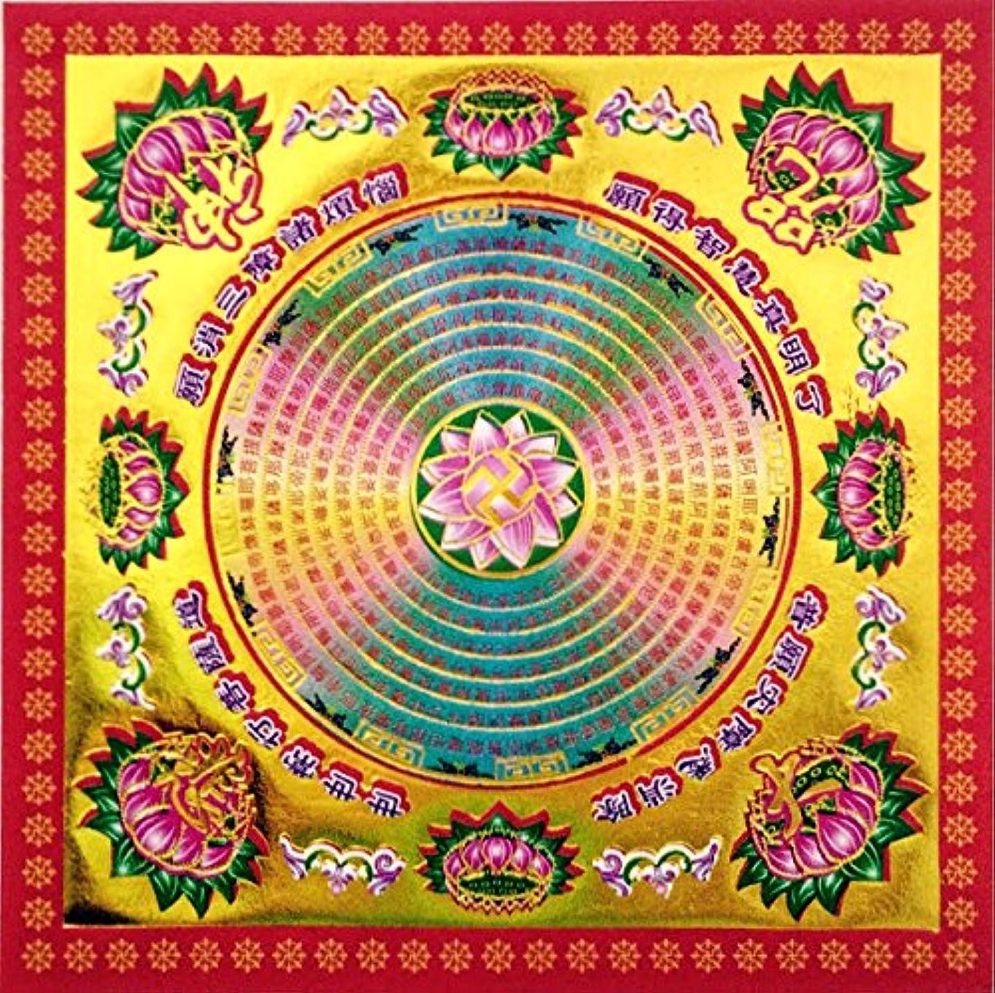 49pcs Incense用紙/ Joss用紙ハイグレードカラフルwithゴールドの箔Sサイズの祖先Praying 7.5インチx 7.5インチ(レッド)