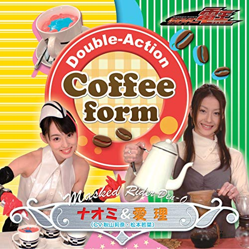 Double-Action Coffee form(愛理&ナ...