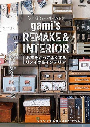 RoomClip商品情報 - らくがき屋gamiのものづくり日記-お家をかっこよくするリメイク&インテリア- (MSムック)