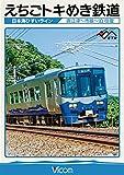 ビコム ワイド展望 えちごトキめき鉄道 ~日本海ひすいライン~ 直江津~泊 往復[DVD]