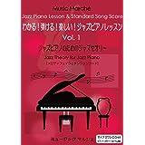 わかる!弾ける!楽しい!ジャズピアノレッスンVol.1(アドリブ練習できるやさしい楽譜付教則本)マイナスワンCD付入門書