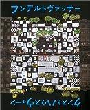 フンデルトヴァッサークンストハウスウィーン NBS-J (ニューベーシックアートシリーズ)