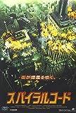 スパイラルコード[DVD]