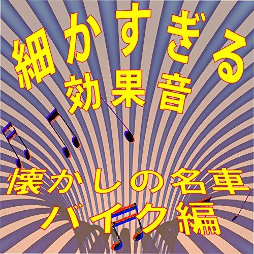 KAWASAKI 500SS MACH Ⅲ(夜の大井埠頭:通過音)