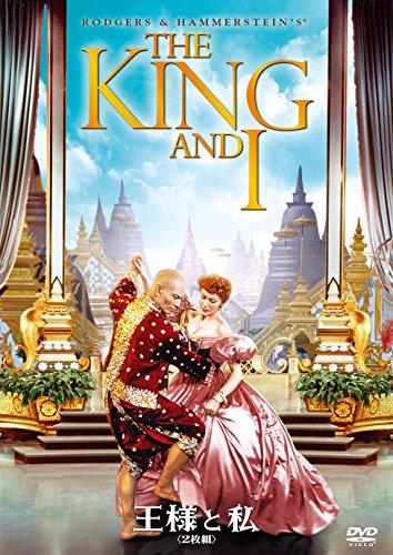 王様と私(2枚組) [DVD] -