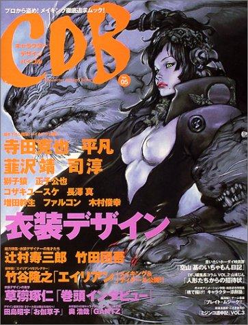 キャラクター・デザイン・バイブル (Vol.05)の詳細を見る