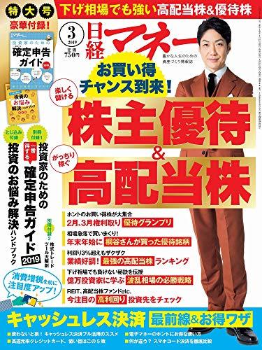 日経マネー 2019年 3 月号
