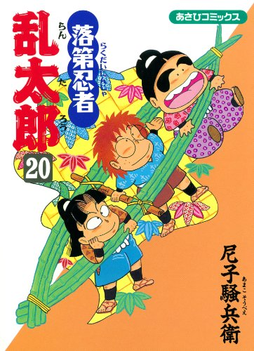 落第忍者乱太郎(20) (あさひコミックス)