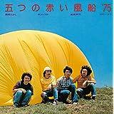 五つの赤い風船'75