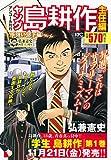 ヤング島耕作 主任編 手強い部下編 アンコール刊行 (講談社プラチナコミックス)