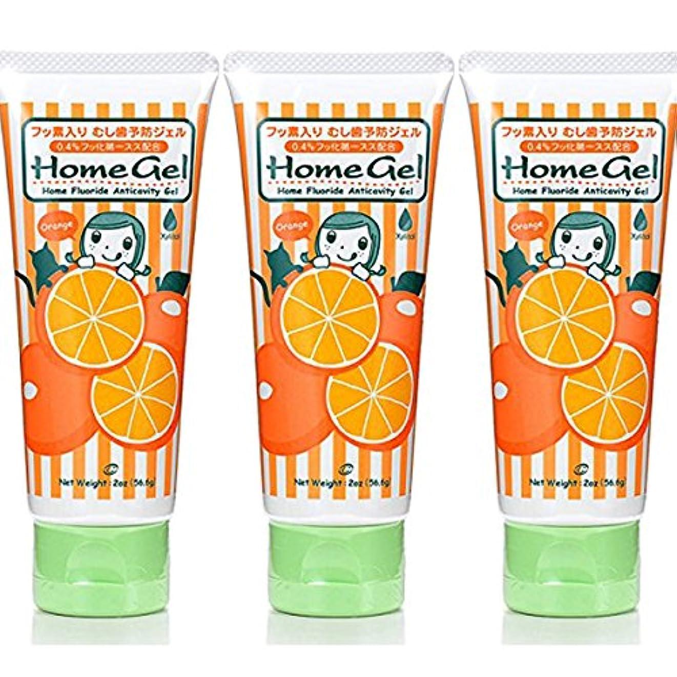 支払う限られたクライマックス塗って寝るだけ オーラルケア ホームジェル (フッ素+キシリトール) 56.6g オレンジ 3個セット