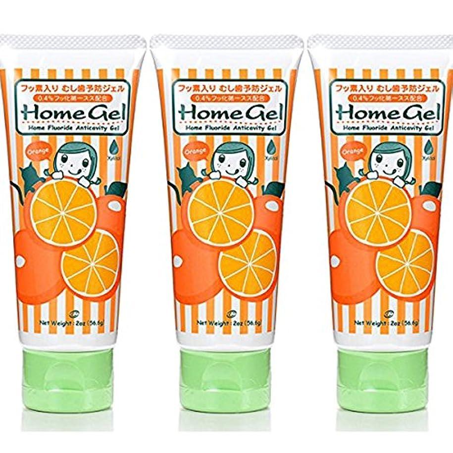 珍しいシエスタぶどう塗って寝るだけ オーラルケア ホームジェル (フッ素+キシリトール) 56.6g オレンジ 3個セット