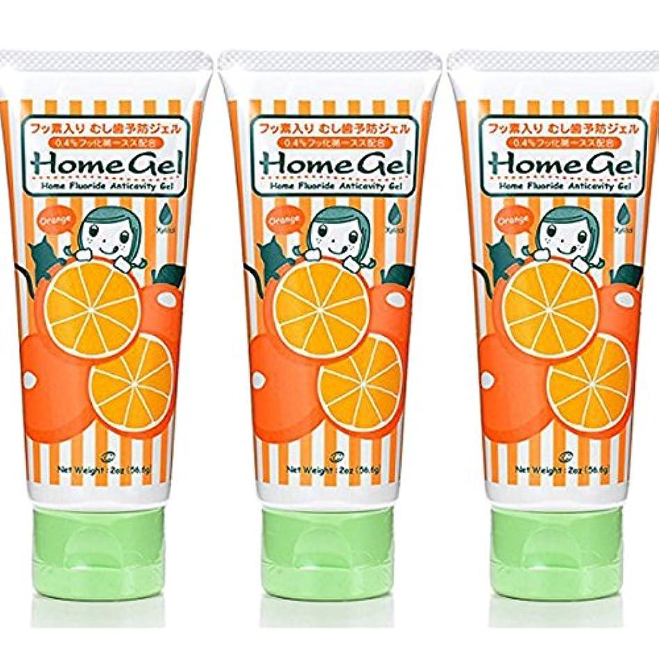 塗って寝るだけ オーラルケア ホームジェル (フッ素+キシリトール) 56.6g オレンジ 3個セット