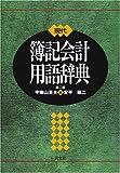 現代簿記会計用語辞典