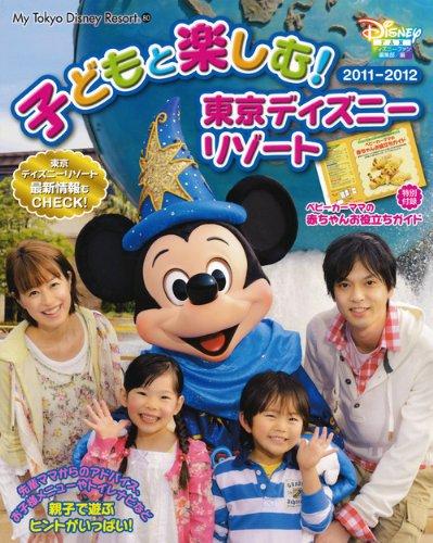 子どもと楽しむ! 東京ディズニーリゾート 2011〜2012 (My Tokyo Disney Resort)