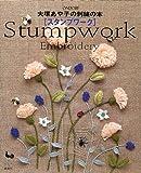 大塚あや子の刺繍の本 スタンプワークStumpwork Embroidery