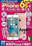 iPhone 6s 6s Plusを買ったらはじめに読む本!—新型の説明書 (SAN-EI MOOK)