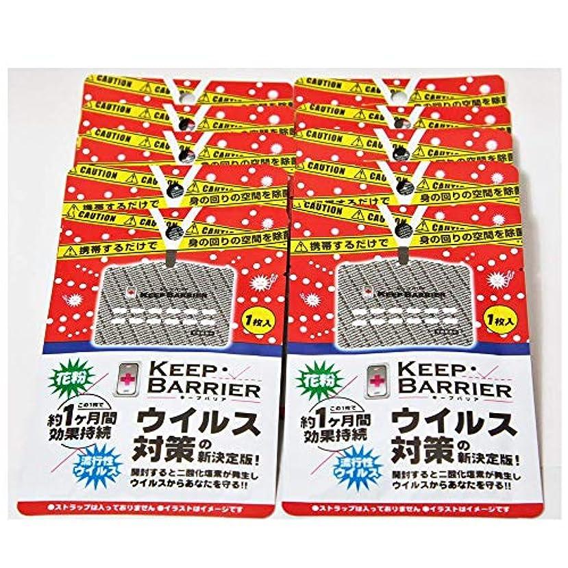 月曜資格拘束空間除菌 キープバリア 携帯用(ストラップ無し)10枚セット