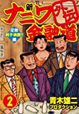 新ナニワ金融道外伝 2 茫然利子沸騰!!編 (GAコミックス)