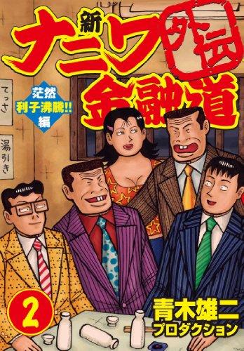 新ナニワ金融道外伝 2 茫然利子沸騰!!編 (GAコミックス)の詳細を見る