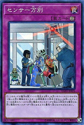 センサー万別 スーパーレア 遊戯王 エクストリーム・フォース exfo-jp076