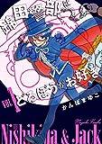 新装版 錦田警部はどろぼうがお好き (1) (少年サンデーコミックススペシャル)