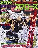 おめでとう東京ヤクルトスワローズ (輝け甲子園の星増刊)