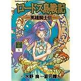 ロードス島戦記―英雄騎士伝 (4) (角川コミックス・エース)
