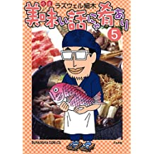 美味い話にゃ肴あり (5) (ぶんか社コミックス)
