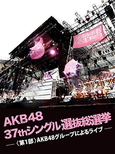 AKB48 37thシングル選抜総選挙 <第1部>AKB48グループによるライブ