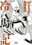 冷馬記(3) (ビッグコミックス)