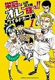 栄冠はオレに輝け!! ワイルドカード 1 (少年チャンピオン・コミックス)