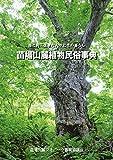 苗場山麓植物民俗事典—森と共に生きた人々とその暮らし