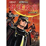 伊達政宗 3(両雄競智の巻)―コミック (歴史コミック 42)
