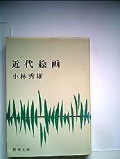 近代絵画 (1968年) (新潮文庫)