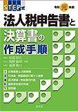 令和元年版/STEP式 法人税申告書と決算書の作成手順