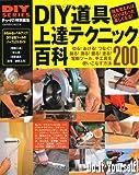DIY道具上達テクニック百科―電動ツール、手工具を使いこなす200の方法 (Gakken Mook DIY SERIES)