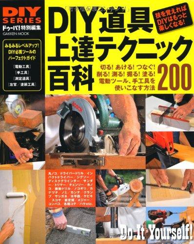 DIYシリーズ DIY道具 上達テクニック百科 (Gakken Mook DIY SERIES)の詳細を見る