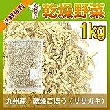 こわけや 九州産 乾燥ごぼう(ササガキ)1kg