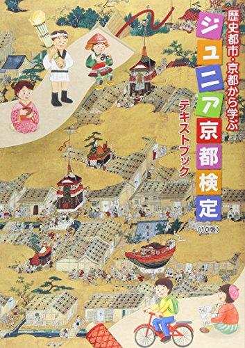 ジュニア京都検定テキストブック―歴史都市・京都から学ぶ