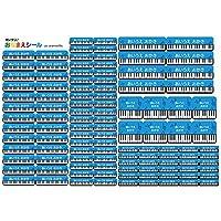 お名前シール 耐水 5種類 110枚 防水 ネームシール シールラベル 保育園 幼稚園 小学校 入園準備 入学準備 鍵盤 ピアノ 音符 ブルー