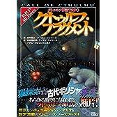 クトゥルフ神話TRPG クトゥルフ・フラグメント (ログインテーブルトークRPGシリーズ)
