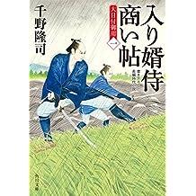 入り婿侍商い帖 大目付御用(一) (角川文庫)
