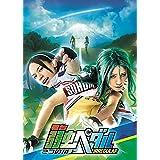 舞台『弱虫ペダル』IRREGULAR~2つの頂上~ [DVD]